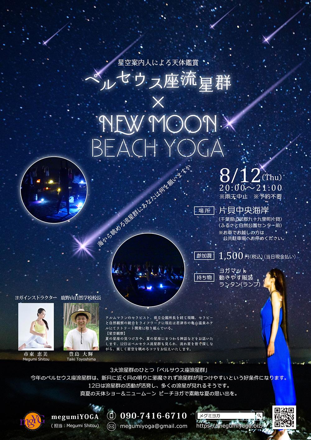 ペルセウス座流星群 × NEW MOON BEACH YOGA