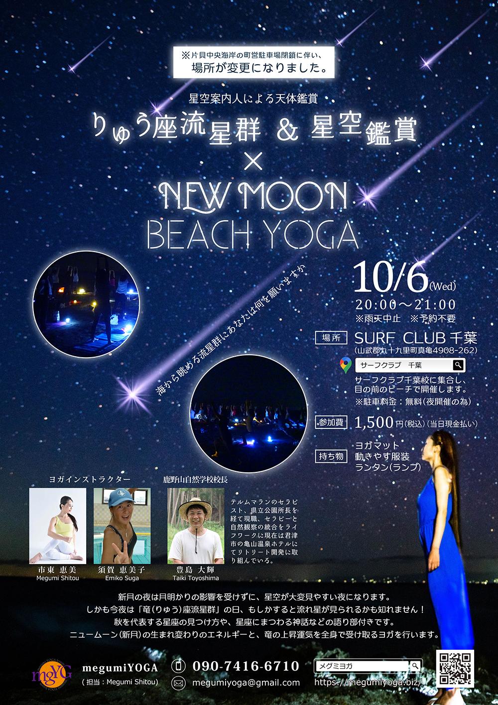 星空鑑賞 × NEW MOON BEACH YOGA